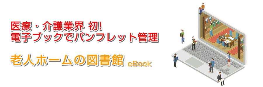医療・介護業界 初! 電子ブックでパンフレット管理 老人ホームの図書館 eBook