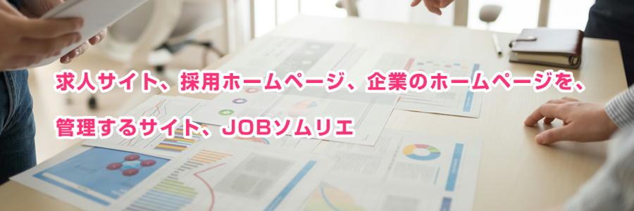 求人サイト、採用ホームページ、企業のホームページを、管理するサイト、JOBソムリエ