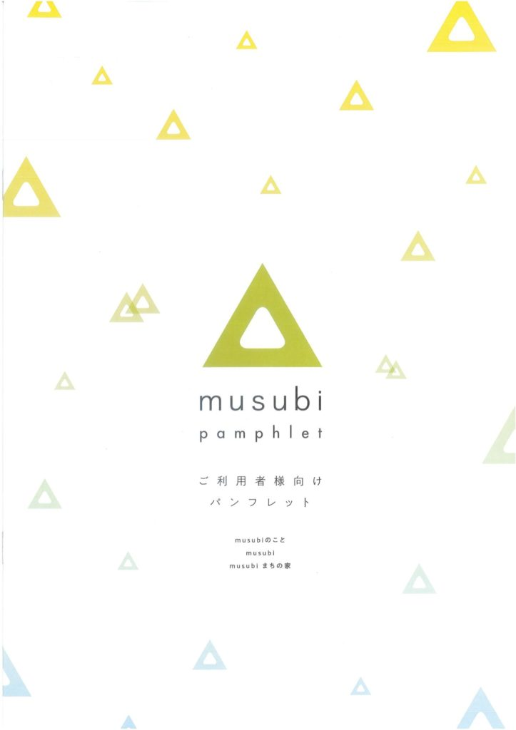 musubi(むすび)