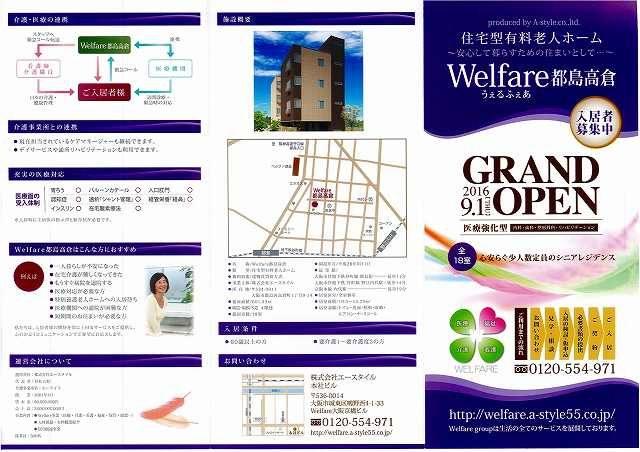 Welfare都島高倉