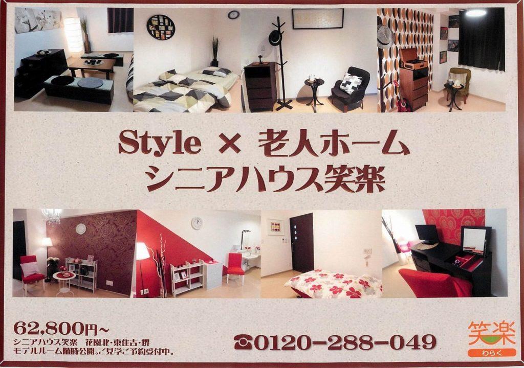 シニアハウス笑楽 花園北(大阪市西成区のサービス付き高齢者向け住宅)