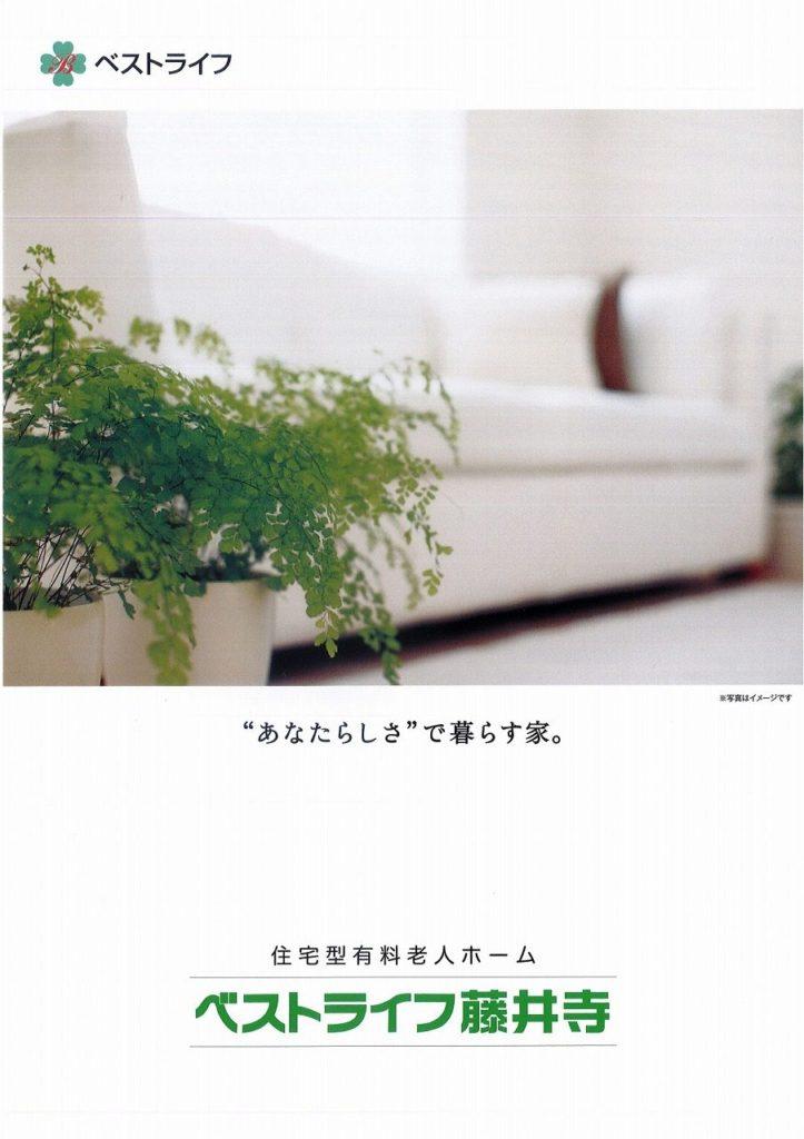 ベストライフ藤井寺