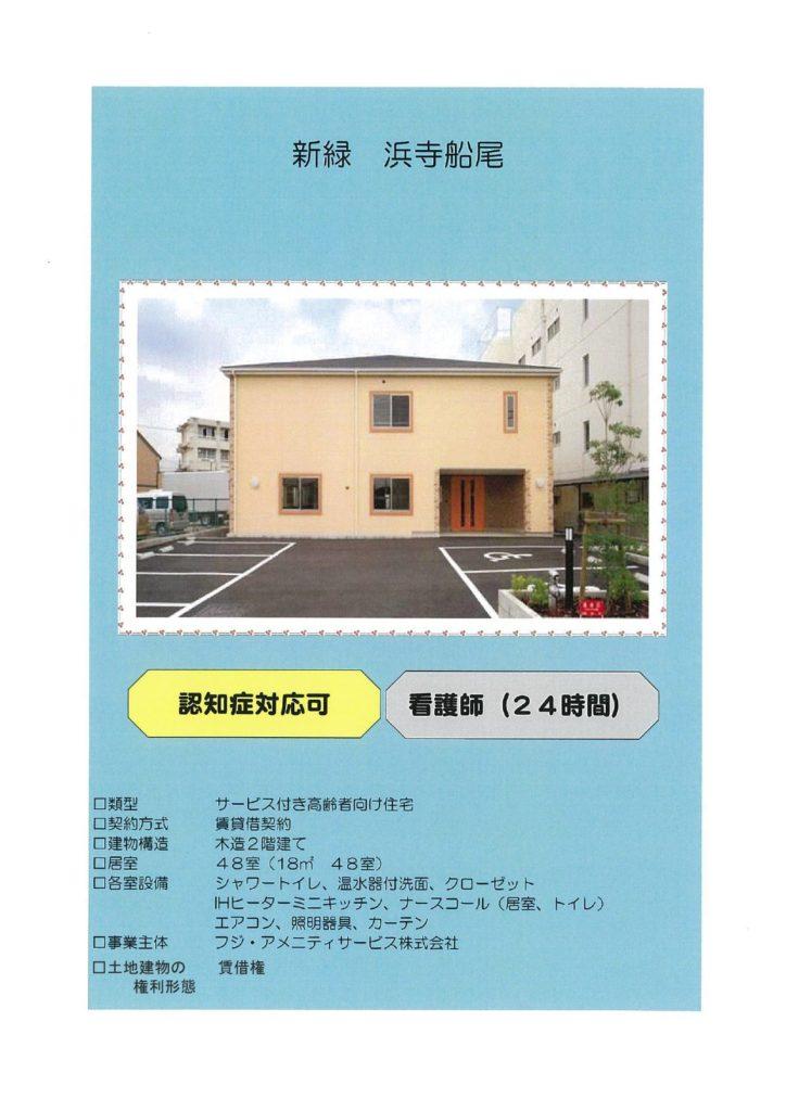 新緑 浜寺船尾