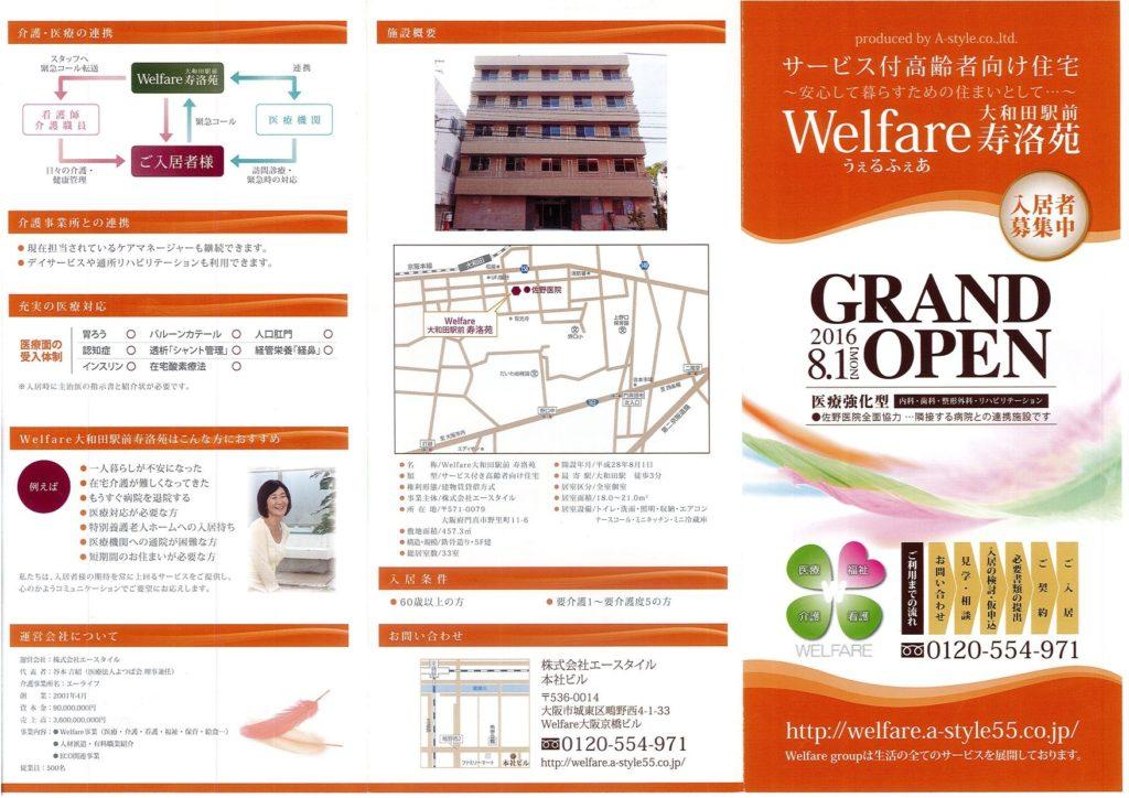Welfare大和田駅前 寿洛苑