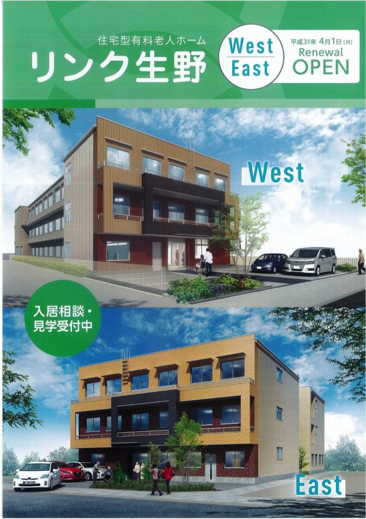リンク生野 West