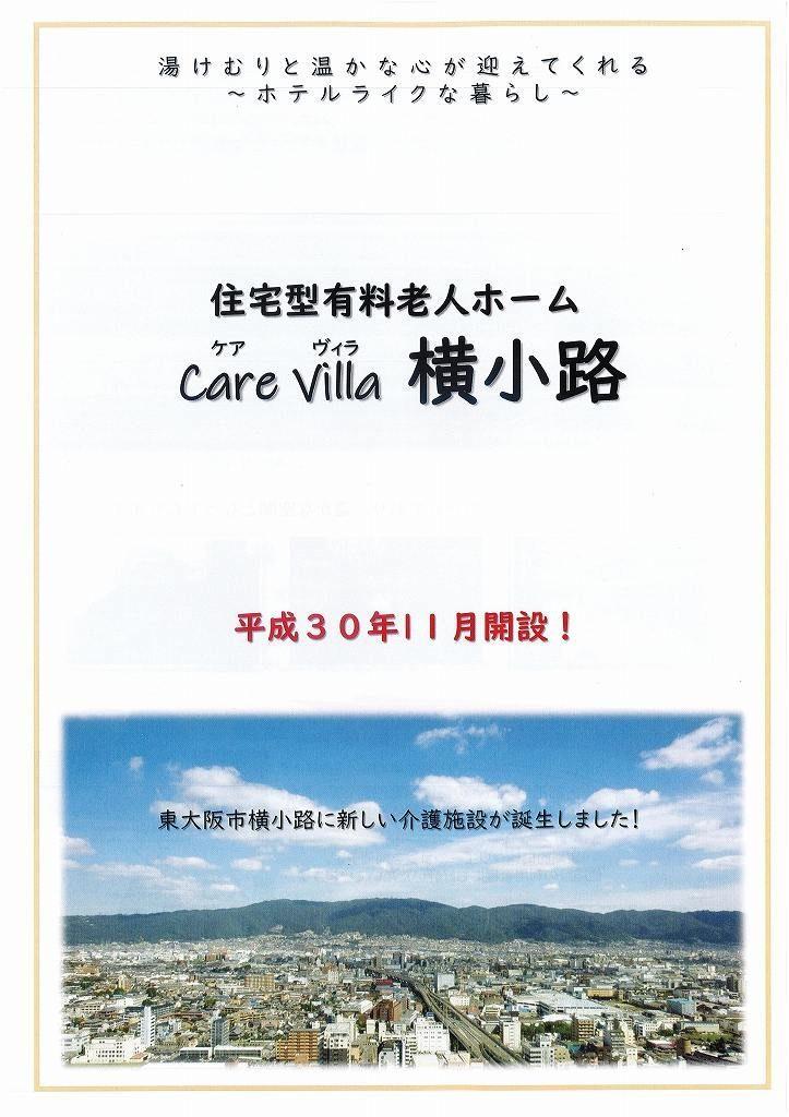 Care Villa横小路