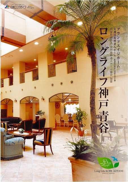 ロングライフ神戸青谷