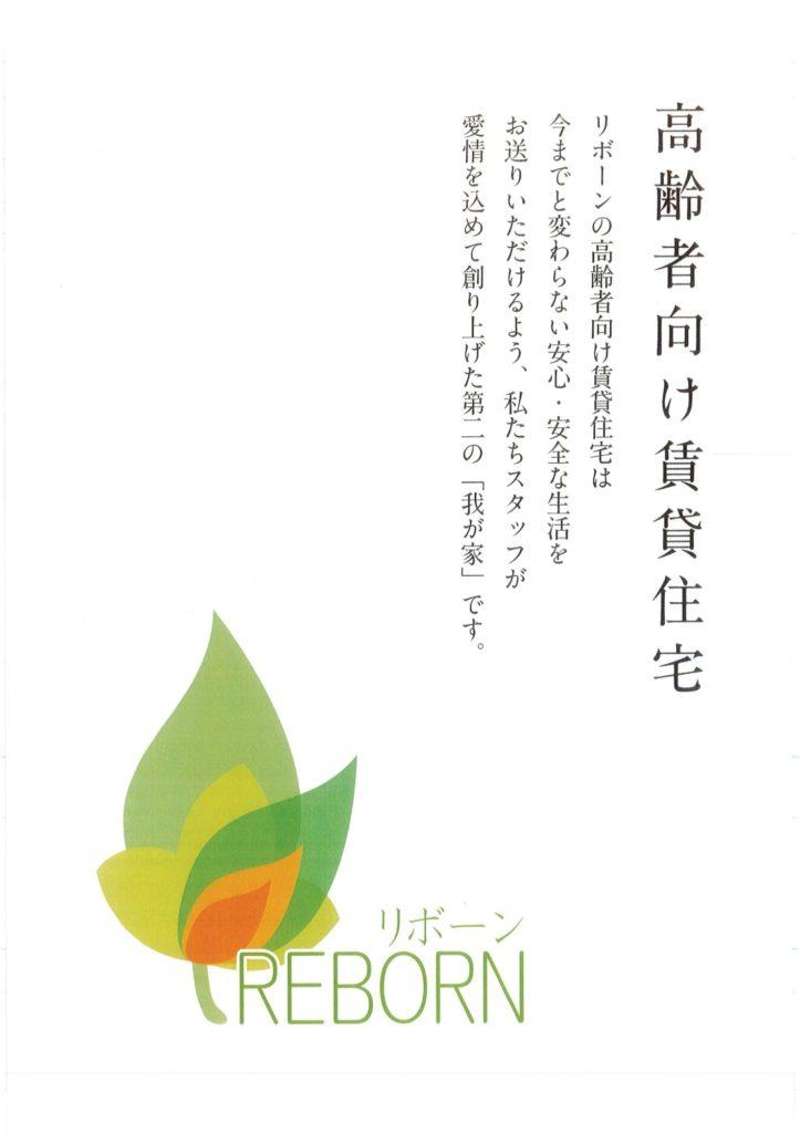 リボーン尼崎弐番館