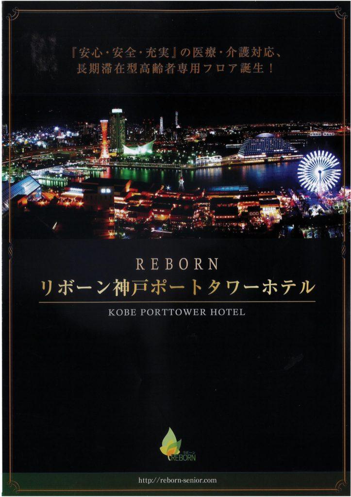 リボーン神戸ポートタワーホテル