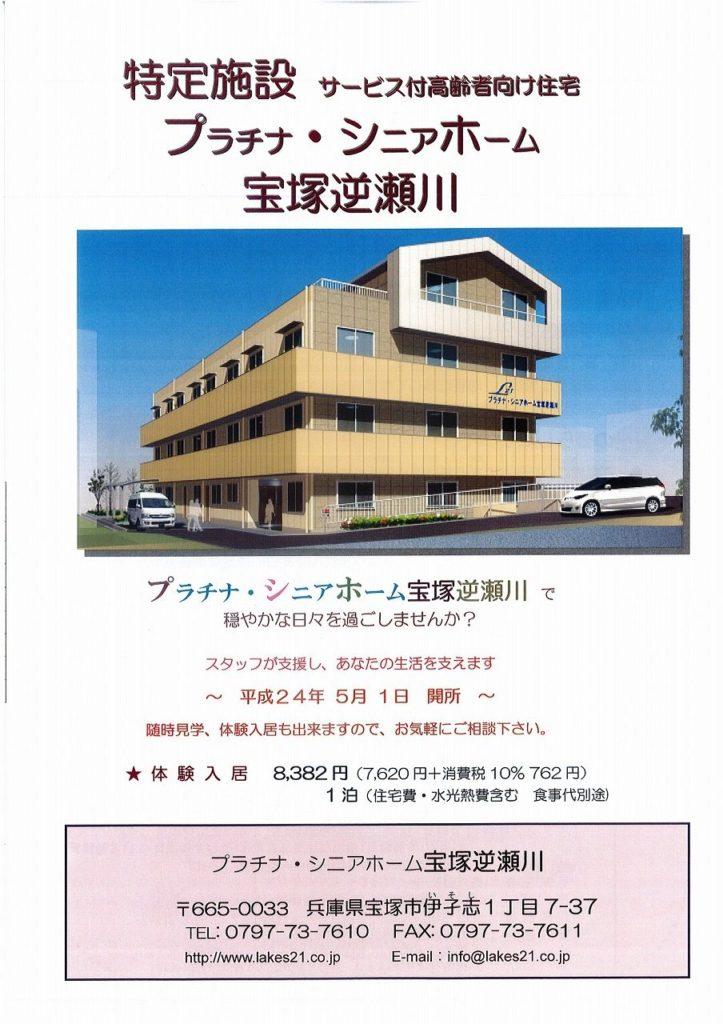 プラチナ・シニアホーム宝塚逆瀬川(宝塚市のサービス付き高齢者向け住宅)