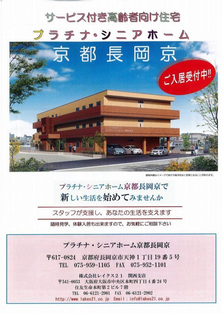 プラチナ・シニアホーム京都長岡京(長岡京市のサービス付き高齢者向け住宅)