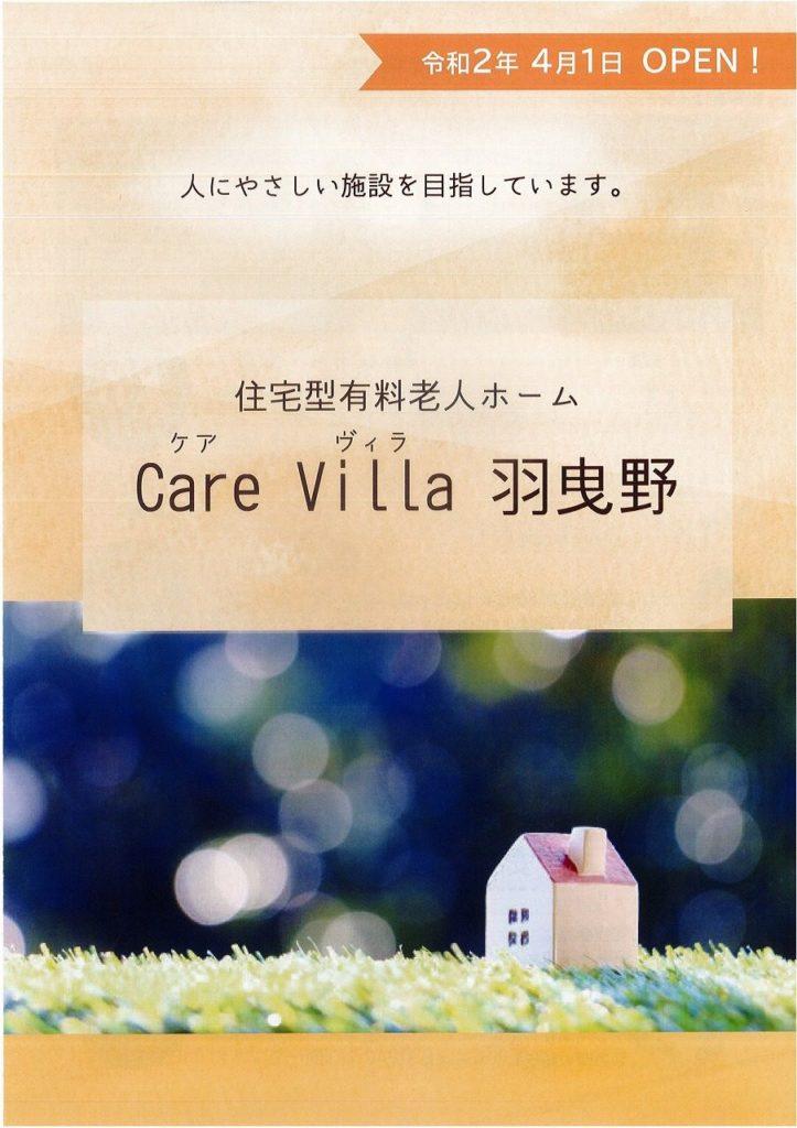 Care Villa 羽曳野