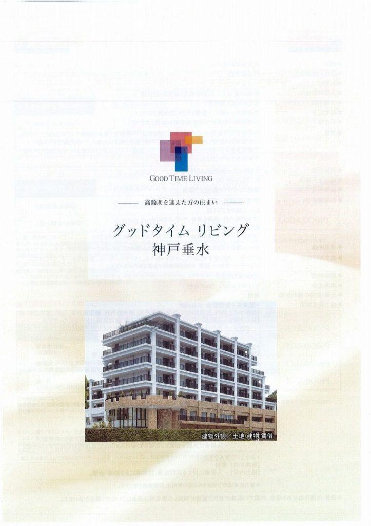 グッドタイムリビング神戸垂水