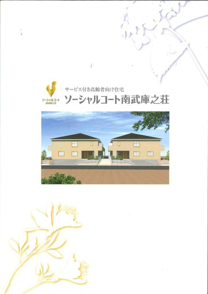 ソーシャルコート南武庫之荘