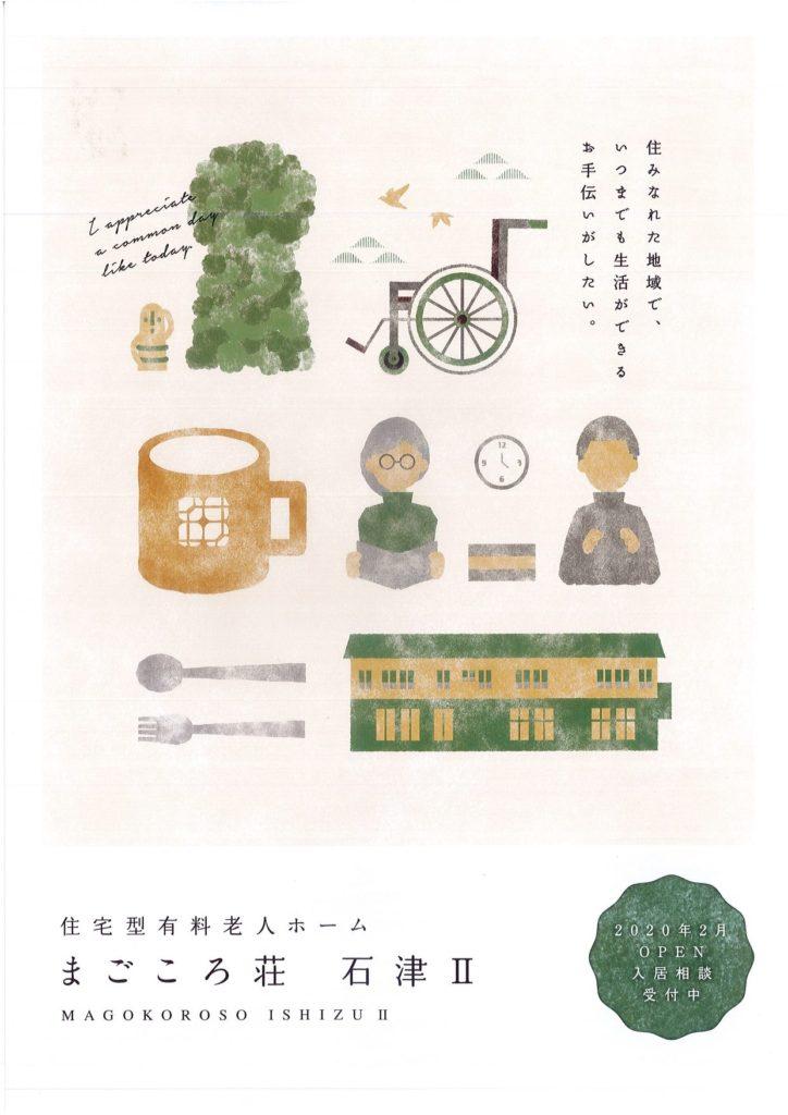 まごころ荘石津Ⅱ