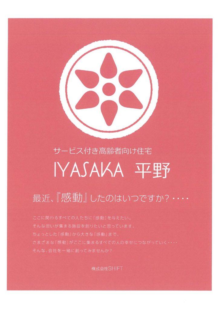 IYASAKA平野