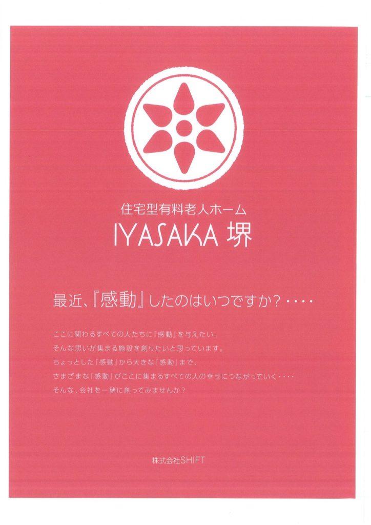 IYASAKA堺
