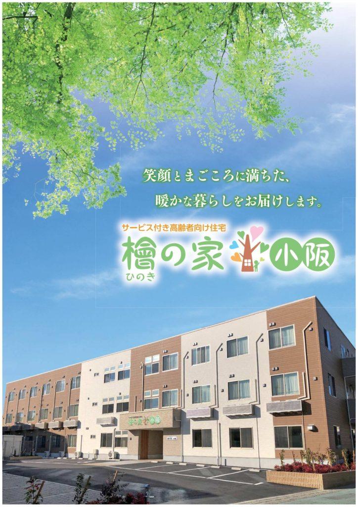 檜の家・小阪