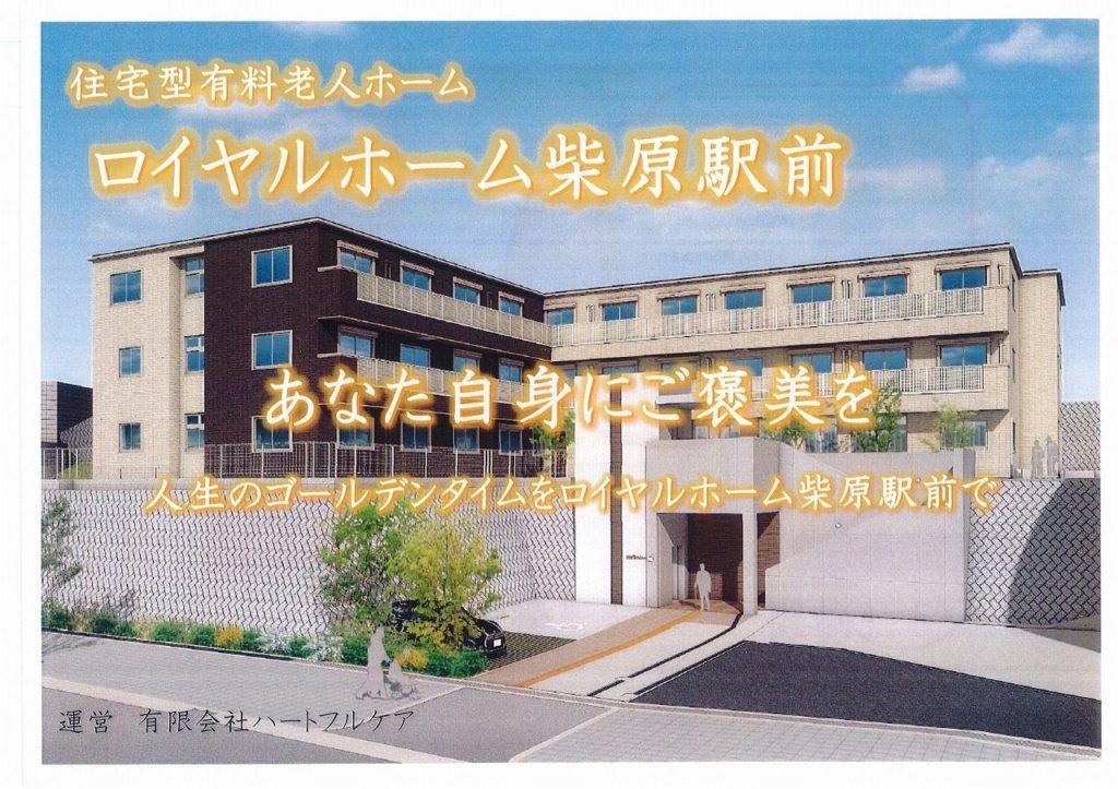 ロイヤルホーム柴原駅前